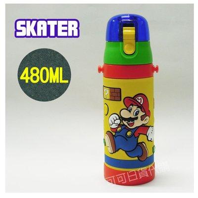 【現貨】新品❤️日本 Skater 3D 超輕量 不鏽鋼直飲式保冷瓶 ( 瑪利歐) 480ML SDPV5 水壺 保冷