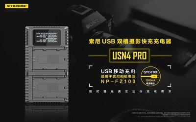 @佳鑫相機@(預訂)NITECORE USN4 PRO USB雙槽快充充電器 for SONY NP-FZ100電池專用