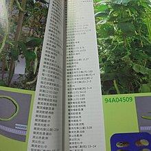 農業試驗所特刊190號 豇豆種原圖說104年版科普種原多樣化圖鑑伅木美美書房現貨超低價