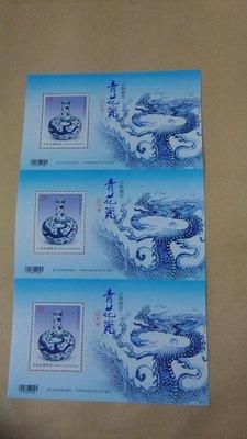 青花瓷三連張郵票