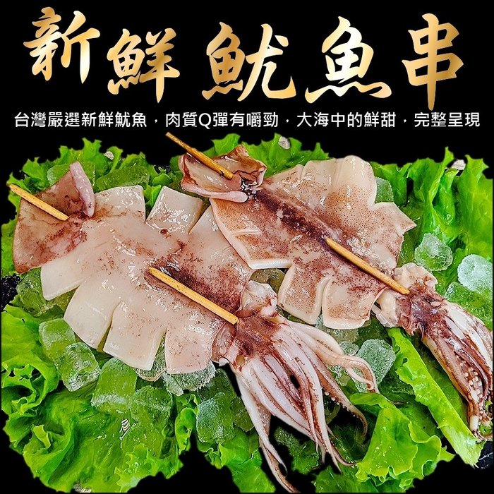 每串99元起【海陸管家-全省免運】深海阿根廷魷魚串L號X1串(110G-140G)