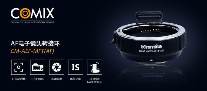 【新鎂】Commlite CM-AEF-MFT 佳能EF/EF-S鏡頭 轉 M4/3機身 轉接環