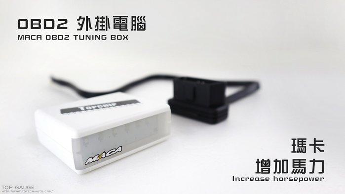 【精宇科技】MACA OBD2 CHIP 電腦 加馬力 INFINITI 車系 FX35 45 G35 G37 M35