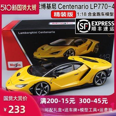 美馳圖1:18蘭博基尼LP770-4仿真合金汽車模型跑車精致車模型擺件