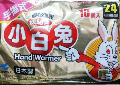 小白兔 手握式/粘貼式暖暖包 10入裝-握式 現貨399限時限量特價優惠