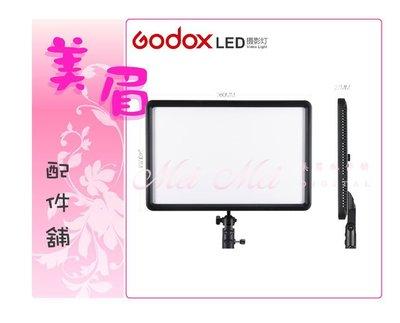 美眉配件 Godox LEDP260C 10吋 平版型 遙控 可調色溫亮度 雙色溫 LED燈 補光 柔光 持續燈 攝影燈