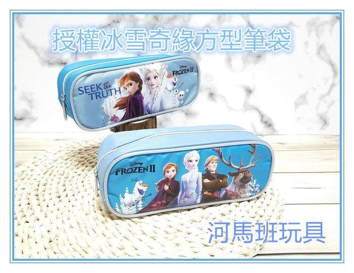 河馬班-文具系列-授權冰雪奇緣2-藍-方形筆袋