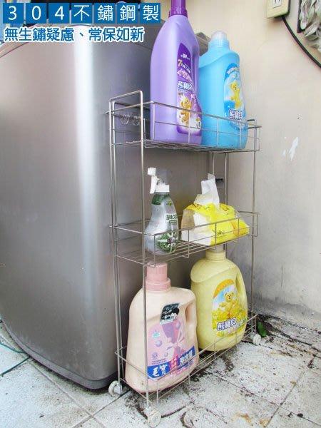 ☆成志金屬☆S-93-1B 304不鏽鋼隙縫大收納架附輪、置物架、角落架,可放大罐洗衣精