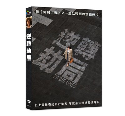 『DINO影音屋』19-08【全新正版-電影-逆轉劫局-DVD-全1集共1片-艾瑪蘇雷茲、娜塔莉波莎】