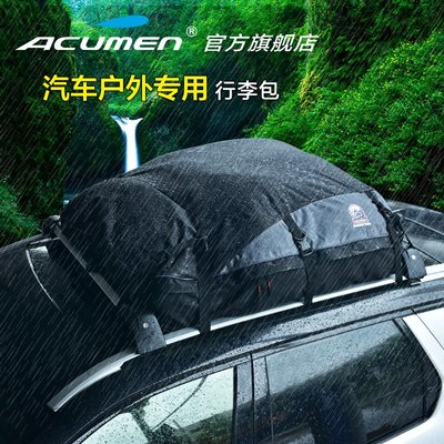 ACUMEN/智尚者 車載旅行包防水防雨通用車頂架行李包SUV轎車裝備三隻精品