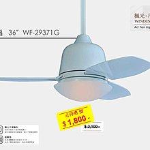 全新*台灣製造*吊扇燈 - WF-29371G