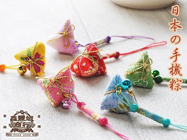 【鹿港傳統手工香包】5色手機吊飾 日本的日式叮噹手機粽 /考試包粽 (歡迎學校.公司團購.另有優惠)