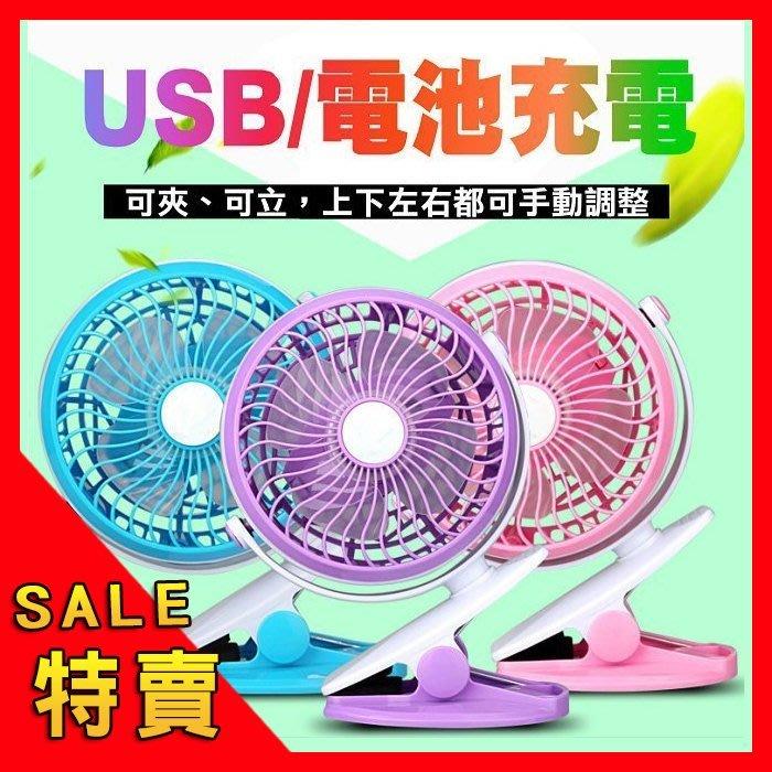 【出清特賣】USB 18650 充電電扇 360°旋轉靜音電扇 贈2200mAh大容量18650鋰電池/風扇/電扇【便利