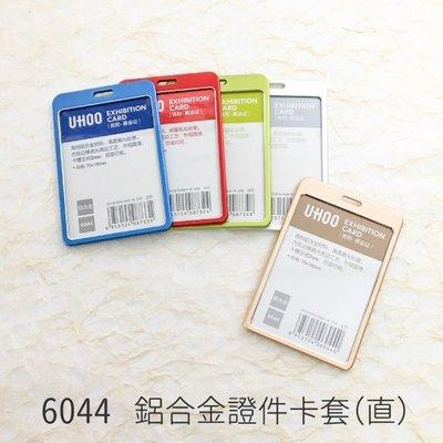 『勁媽媽』Uhoo《不含鏈條》 6044 鋁合金證件卡套(直)(藍/紅/綠/金/銀)工作證 黨工證 識別證 胸牌 名牌套
