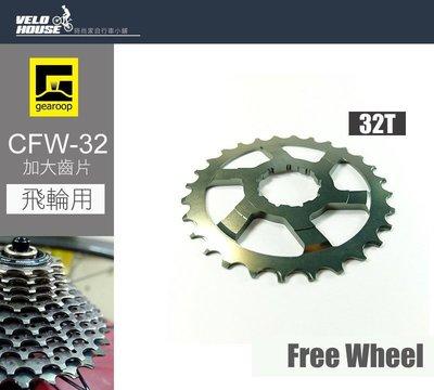 【飛輪單車】gearoop CFW-32 飛輪更換齒片-7075鋁合金11速(32T)二色選擇[0321*]