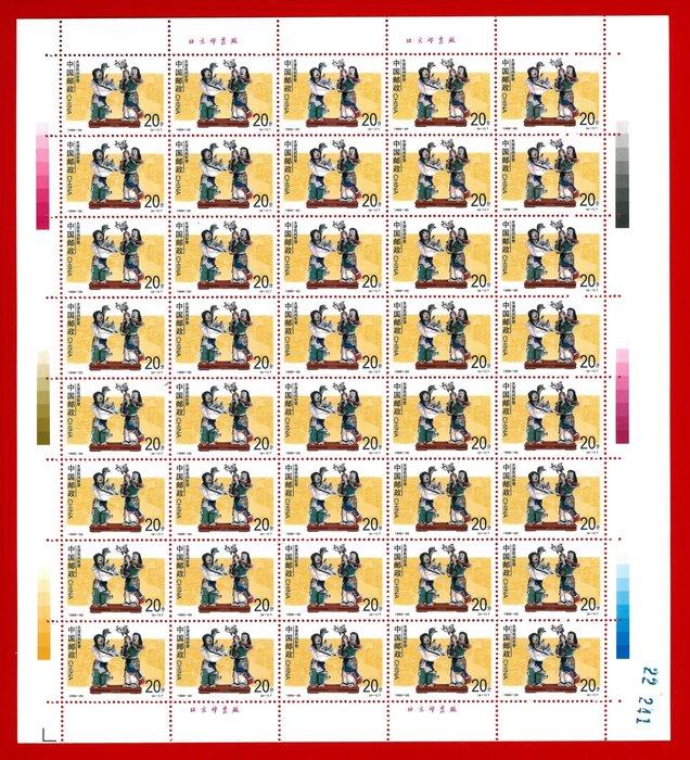1996-30天津民間彩塑版張全新上品原膠、無對折(張號與實品可能不同)
