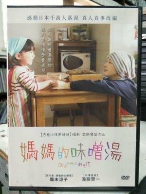影音大批發-P11-213-二手DVD-日片【媽媽的味噌湯】-廣末涼子 瀧藤賢一 一青窈