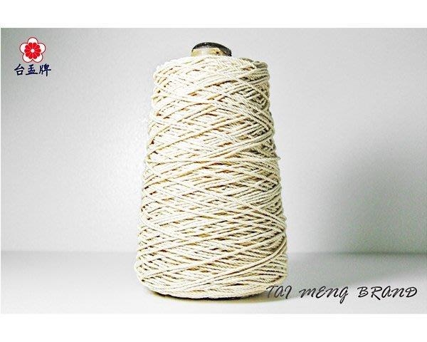 台孟牌 原色 棉繩 八種規格 一公斤包裝 (束口袋、焢肉繩、細棉繩、粗棉繩、棉線、食品繩、壽司繩、編織、手工藝、天然)