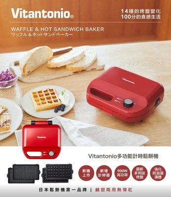 Vitantonio 小V多功能計時鬆餅機 熱情紅 特價3580元