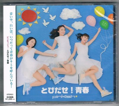 [鑫隆音樂]日語CD-Pinkish : 飛耀吧!青春 {ZNCL0005}/全新/免競標