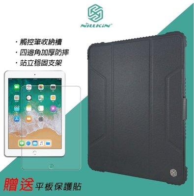 〈NiLLKin〉悍甲平板皮套 蘋果 iPad 2017 2018 9.7吋 Air 2019 平板保護殼【饅頭小舖】