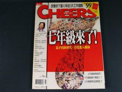 【懶得出門二手書】《Cheers 快樂工作人雜誌34》七年級來了!(31Z34)
