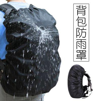 【贈品禮品】A3867 背包防水套/防潑水/背包/萬用防雨套/防塵套/尼龍/防汙/後背包/登山露營/贈品禮品