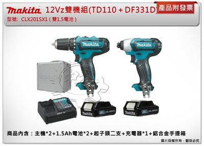 *中崙五金【附發票】(來電/來店優惠價) 牧田12V雙機組 CLX201SX1 TD110起子機+DF331D調扭力電鑽