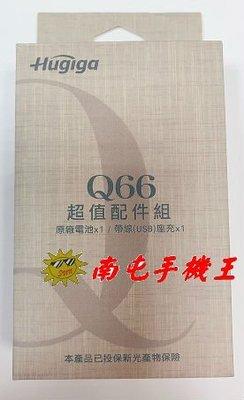 +南屯手機王+ Hugiga鴻碁 HGW990/Q66/W983長輩機全新原廠配件組(電池+座充)直購價