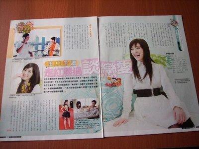 星情報報小屋-田中千繪/中孝介雜誌內頁3頁4面