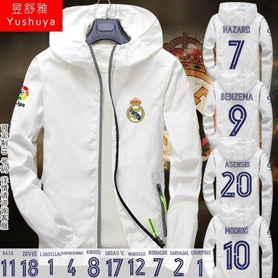 春秋薄款外套夾克皇馬隊服球迷服外套男女拉莫斯本澤馬克羅斯足球衣服薄款拉鏈夾克