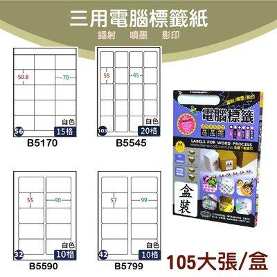 【現貨供應】鶴屋 B5170/B5545/B5590/B5799  標籤紙 出貨 信封貼 影印 雷射 噴墨 貼紙 分類