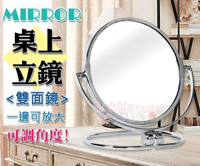 ☆ 發泡糖 銀色 高級雙面桌鏡/立鏡 有放大2倍的 效果 超值價 下殺199元 立鏡 化妝鏡 台南自取/超取
