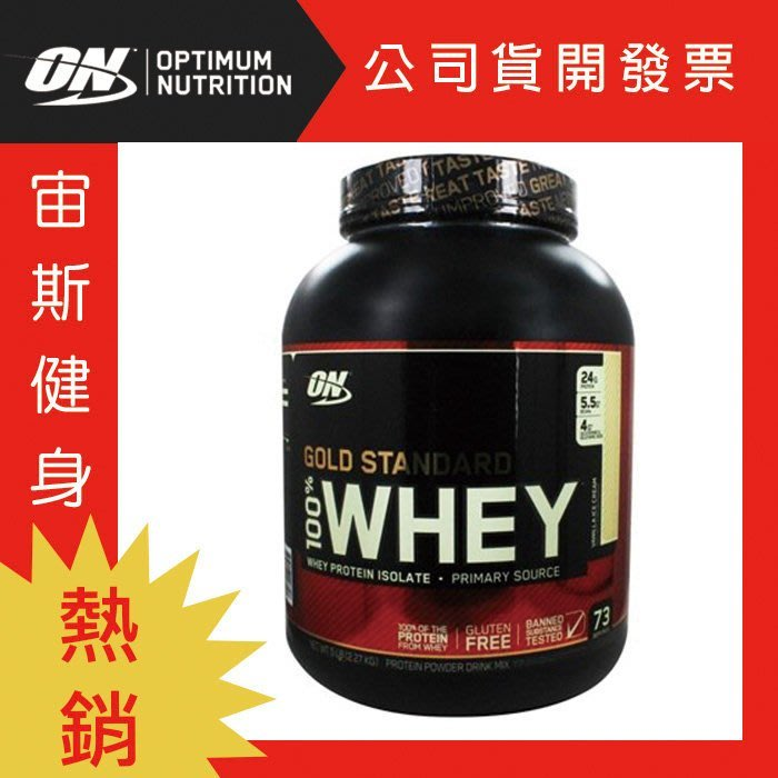 宙斯健身網ON 100% Gold Standard Whey 金牌級低脂乳清蛋白5磅 (香草冰淇淋) + ON沖泡杯