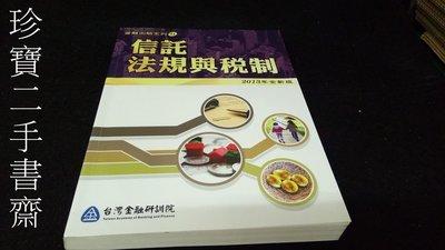 【珍寶二手書齋B5】信託法規與稅制2013 台灣金融研訓院|9789865943349|