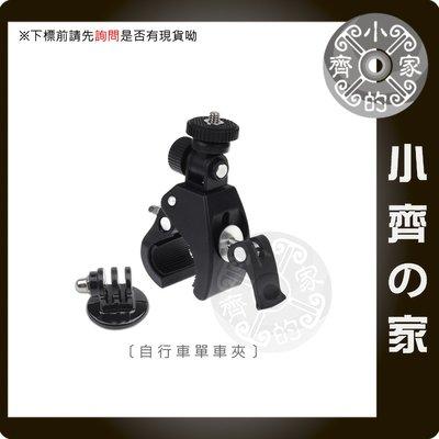 GP73 GOPRO 單車 登山車 腳踏車 輕便型 相機 攝影機 萬用夾 固定夾 夾具 圓管夾 小齊的家