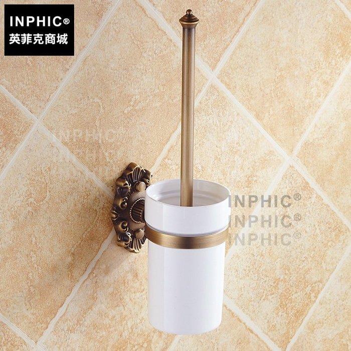 INPHIC-歐式復古馬桶刷架套裝 全銅仿古馬桶杯架 美式雕花浴室壁掛擺飾_S1360C