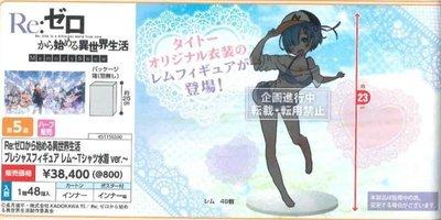 東京都-日本TAITO 景品 Re:從零開始的異世界生活 雷姆 T恤泳裝 高約23公分 日版 現貨
