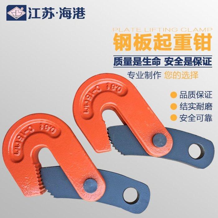 橙子的店 橫吊鋼板起重鉗 L型鋼板起重鉗 0.8T 1T 1.6T 2T 2.5T 3T 5T