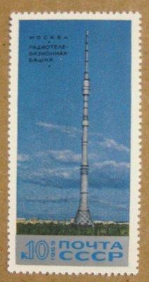 (5 _ 5)~前蘇聯新郵票---奧斯坦金電視發射塔---1962年--- 1 張---單枚票專題