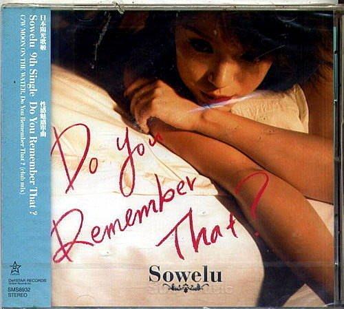 【東洋出清價】 Do You Remember That? / Sowelu --- SMS8932