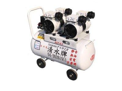 【TAIWAN POWER】清水牌 4.5hp 無油靜音空壓機 4.5碼 超靜音 無油 免保養 4.5馬 四碼半 風車