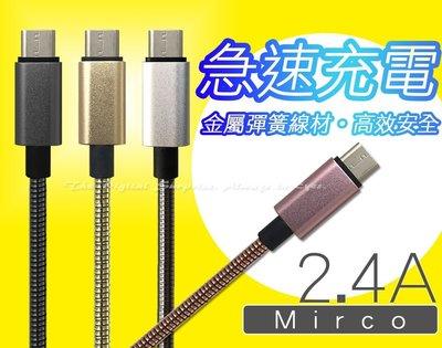 【2.4A彈簧超速】forMicro V8 ITree 398 tsmc 台積電 快速充電線旅充線充電線數據傳輸線快充線
