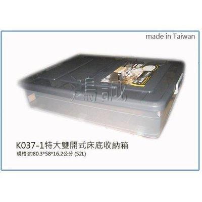 聯府 K0371 特大雙開式床底收納箱 整理箱 衣物箱 置物箱 台灣製