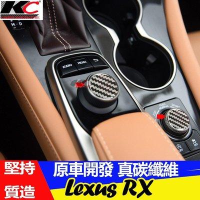 【CARLAND汽车百貨】 LEXUS 凌志 貼 卡夢 方向盤 車標  RX200t ES200 GS300 音響貼 旋鈕 多媒體 改裝