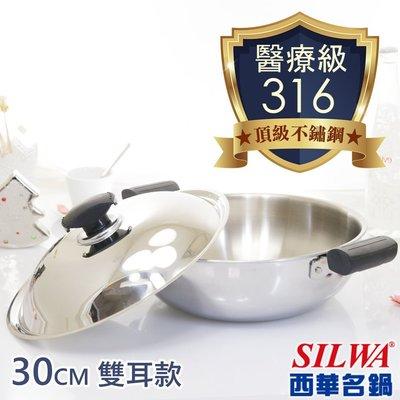 【西華SILWA】極光PLUS316不銹鋼萬用鍋-雙耳款