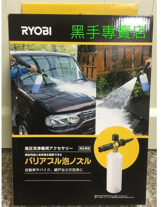 黑手五金 日本良明 RYOBI AJP系列用可調式泡沫噴罐 可調泡沫噴瓶 細綿泡沫噴嘴 AJP1600 AJP1310