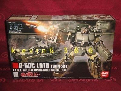 東京都-1/144 HGUC D-50C LOTO TWIN SET 洛特 (NO:106) 現貨