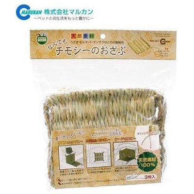【🐱🐶培菓寵物48H出貨🐰🐹】MARUKAN》MR-607 小動物用 手工草編多用途圍片 3片入 特價199元