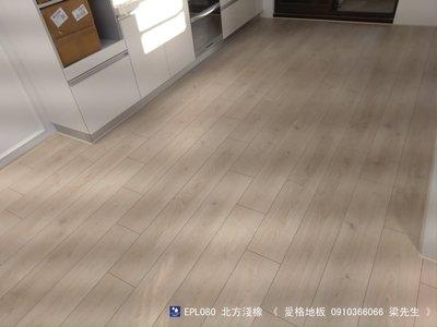 ❤♥《愛格地板》EGGER超耐磨木地板,「我最便宜」,品質比KRONOTEX好,售價只有高能得思地板一半」08033